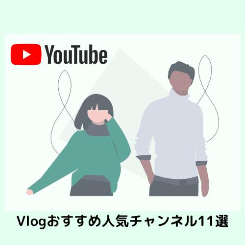 YouTubeのVlogでおすすめ人気チャンネルを紹介【11選】