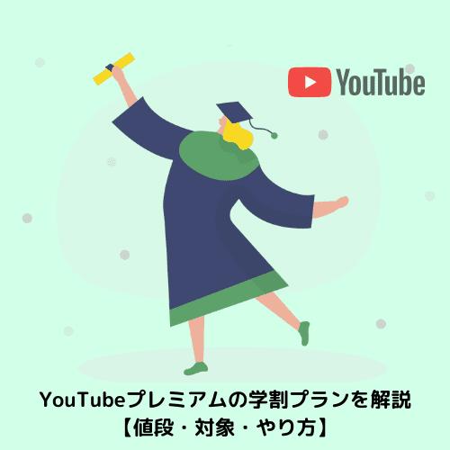 YouTubeプレミアムの学割プランを解説【値段・対象・やり方】
