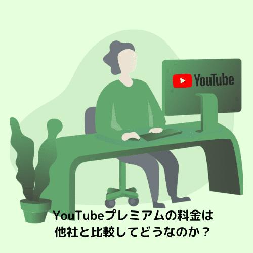 YouTubeプレミアムの料金は他社と比較してどうなの?【学生割引は?】