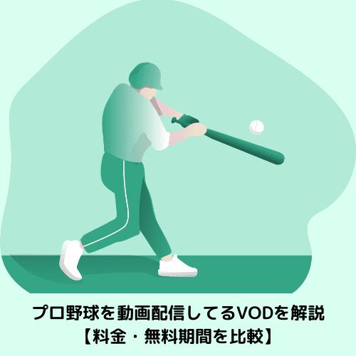 プロ野球を動画配信してるVODを解説【料金・無料期間を比較】