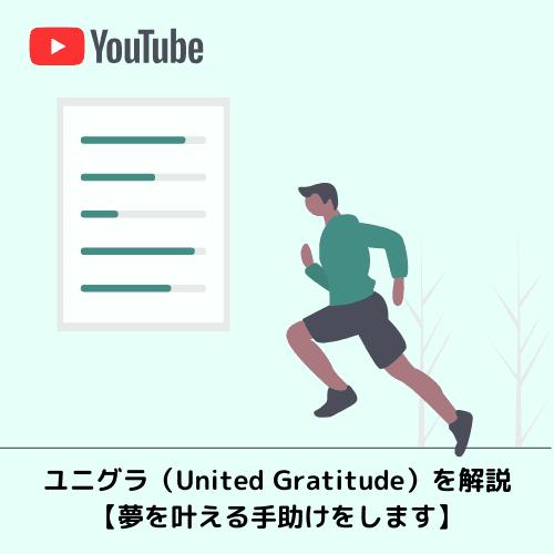 ユニグラ(United Gratitude)を解説【夢を叶える手助けをします】