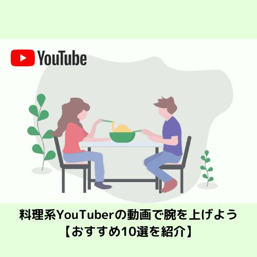 料理系YouTuberの動画で腕を上げよう【おすすめ10選を紹介】