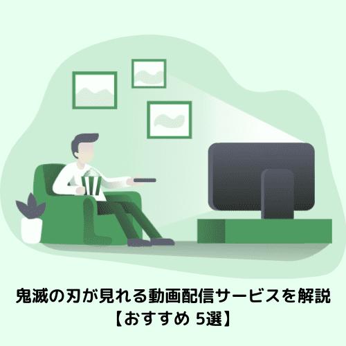 鬼滅の刃が見れる動画配信サービスを解説【おすすめ 5選】