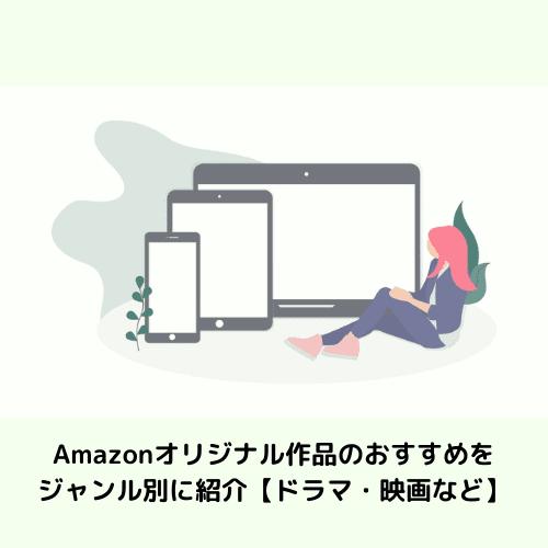 Amazonオリジナル作品のおすすめをジャンル別に紹介【ドラマ・映画など】