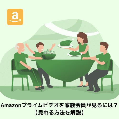 Amazonプライムビデオを家族会員が見るには?【見れる方法を解説】