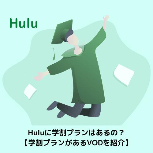 Huluに学割プランはあるの?【学割プランがあるVODを紹介】
