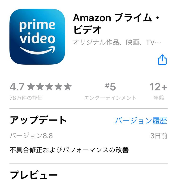 手順① Amazonプライムビデオのアプリをインストール