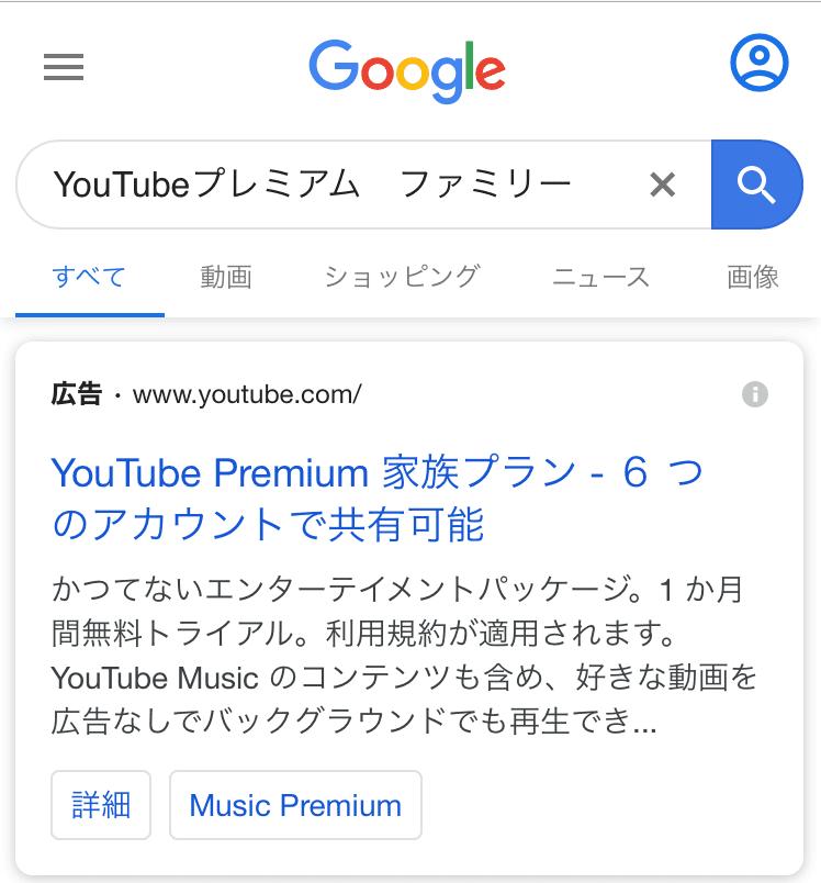 YouTubeプレミアム ファミリープランと検索