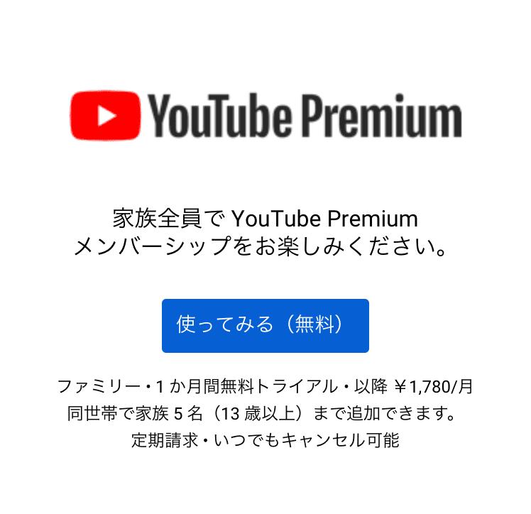 YouTubeプレミアムファミリープラン申込ページ