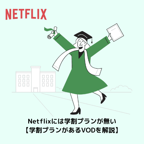 Netflixには学割プランが無い【学割プランがあるVODを解説】