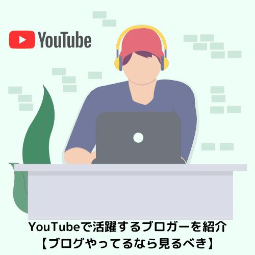 YouTubeで活躍するブロガーを紹介【ブログやってるなら見るべき】