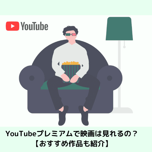 YouTubeプレミアムで映画は見れるの? 【おすすめ作品も紹介】