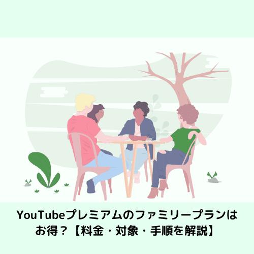 YouTubeプレミアムのファミリープランはお得?【料金・対象・手順を解説】