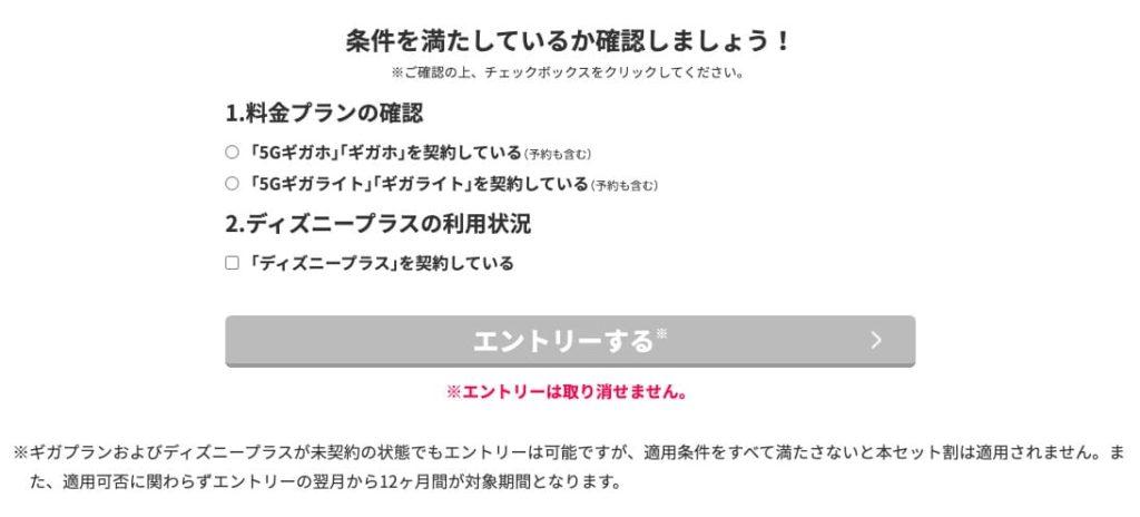 700円割引が適用される条件