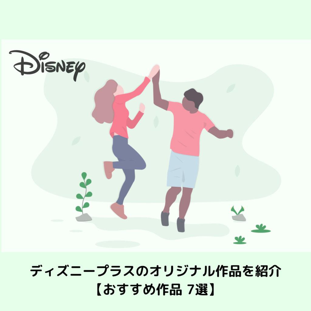 ディズニープラスのオリジナル作品を紹介【おすすめ作品 7選】