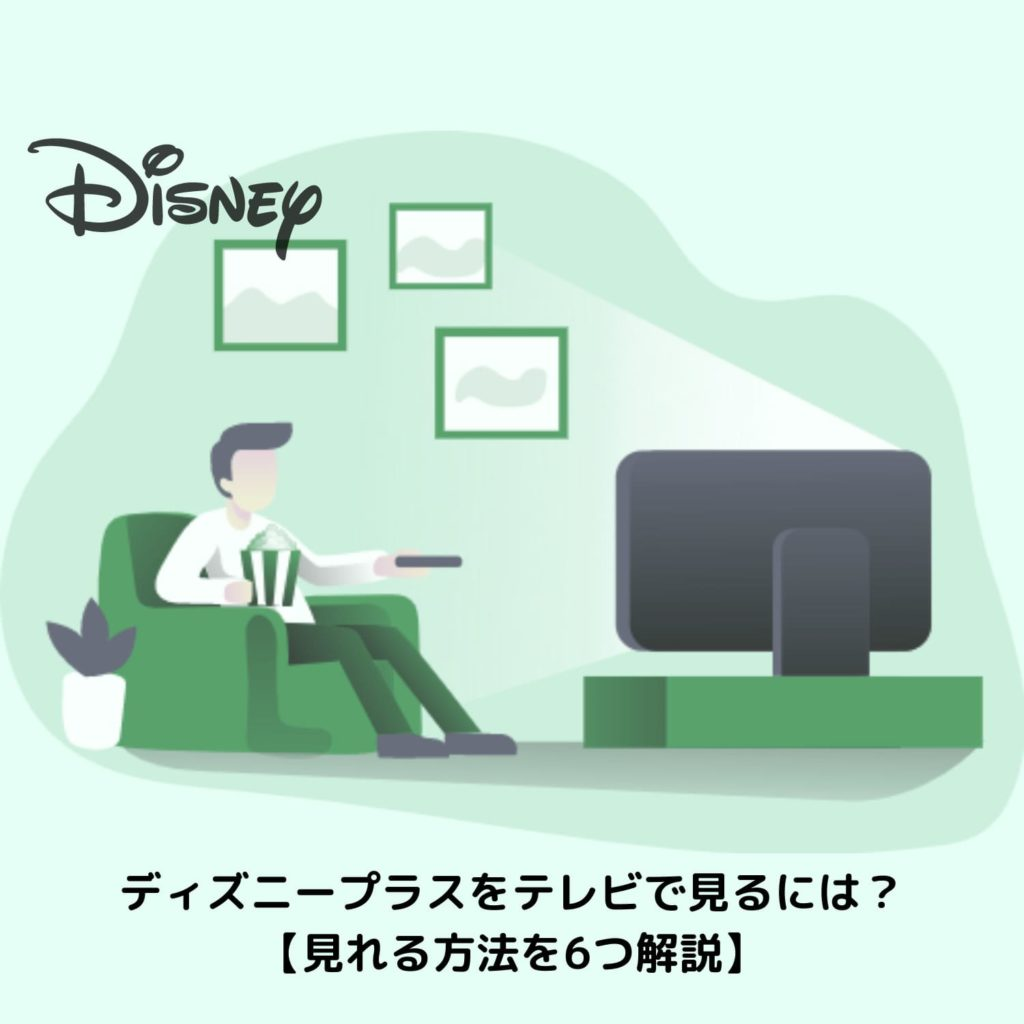 ディズニープラスをテレビで見るには?【見れる方法を6つ解説】