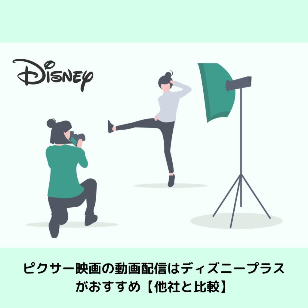 ピクサー映画の動画配信はディズニープラスがおすすめ【他社と比較】