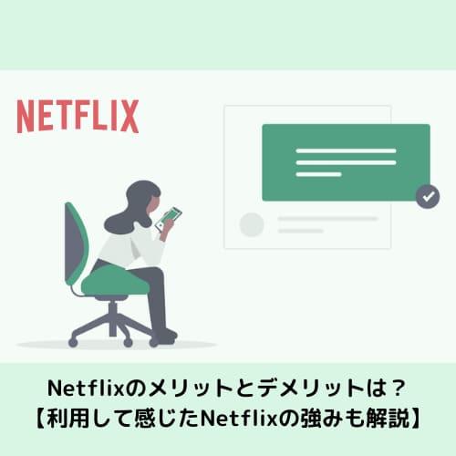 Netflixのメリットとデメリットは?【利用して感じたNetflixの強みも解説】