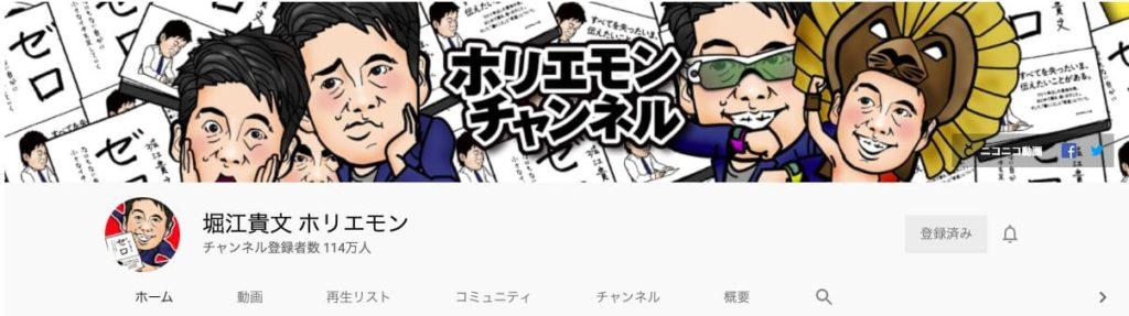 ビジネス系YouTuber:ホリエモン