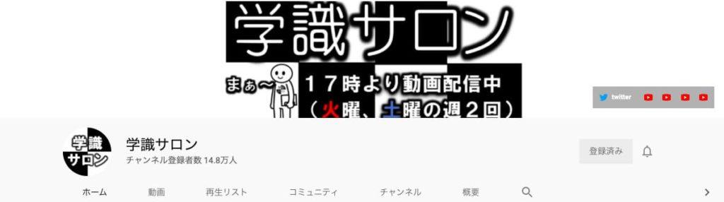 本要約・解説おすすめチャンネル③ 学識サロン