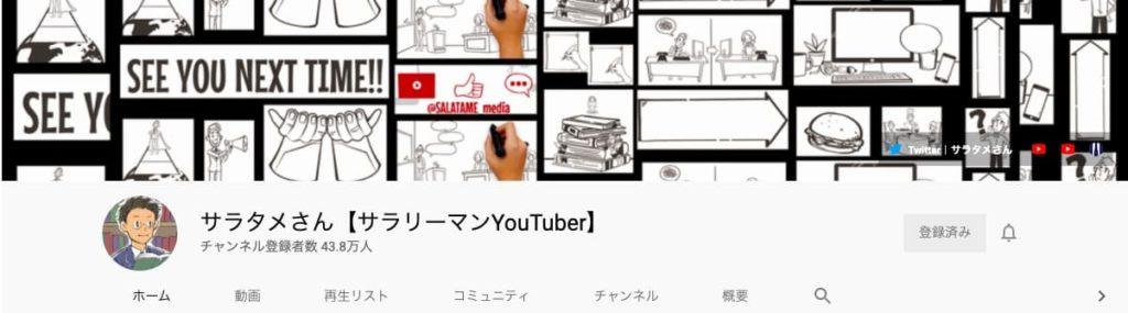 ビジネス系YouTuber:サラタメさん