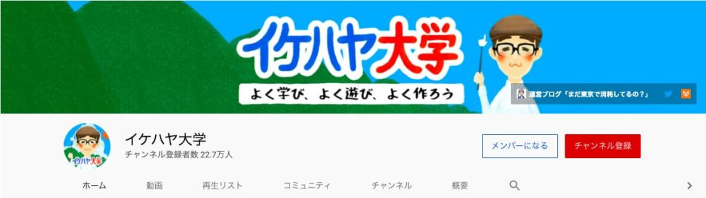 ビジネス系YouTuber:イケハヤ大学