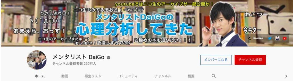ビジネス系YouTuber:メンタリスト DaiGo