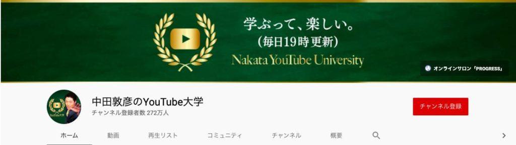 ビジネス系YouTuber:中田敦彦のYouTube大学