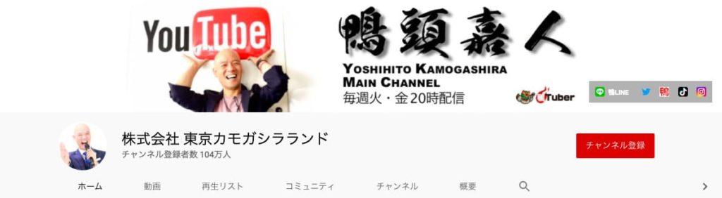 ビジネス系YouTuber:株式会社 東京カモガシラランド