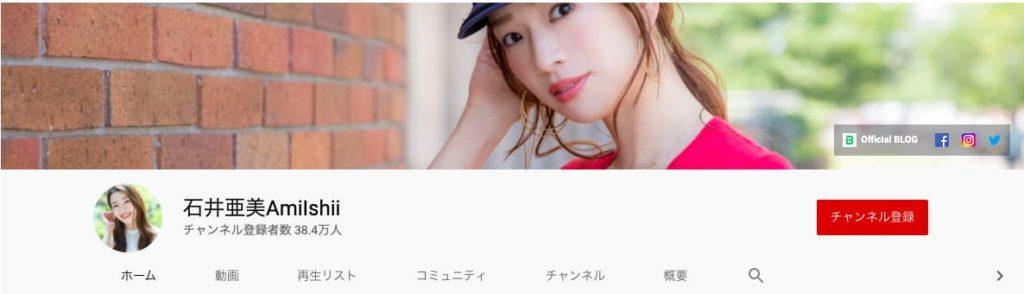 筋トレYouTuber:石井亜美AmiIshii