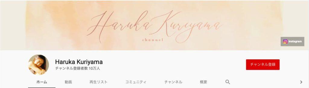 筋トレYouTuber:Haruka Kuriyama