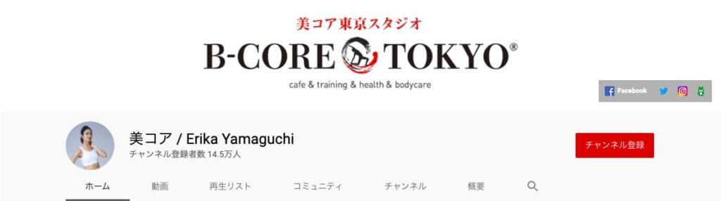 筋トレYouTuber:美コア / Erika Yamaguchi