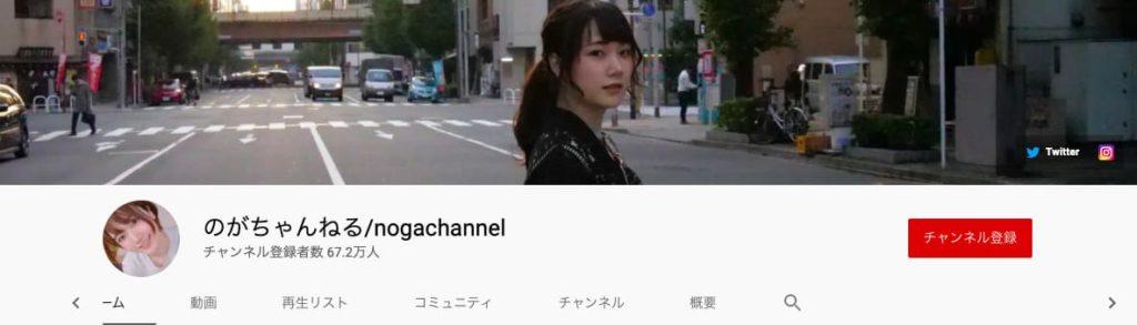筋トレYouTuber:のがちゃんねる/nogachannel