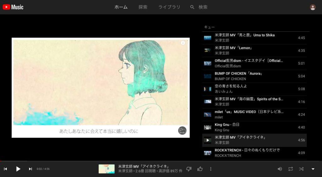 使い方④ ミュージックビデオ視聴
