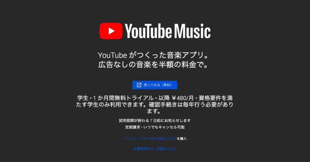 YouTube Music学割プラン申込ページ