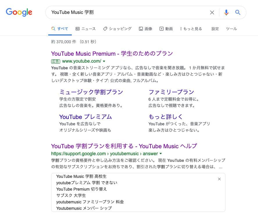 「YouTube Music 学割」と検索