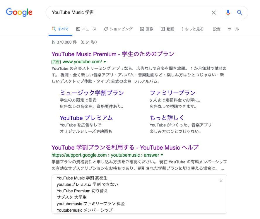 「YouTube Music 学割」と検索