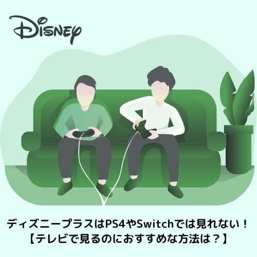 ディズニープラスはPS4やSwitchでは見れない!【テレビで見るのにおすすめな方法は?】
