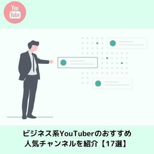 ビジネス系YouTuberのおすすめ人気チャンネルを紹介【17選】