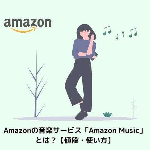 Amazonの音楽サービス「Amazon Music」とは?【値段・使い方】