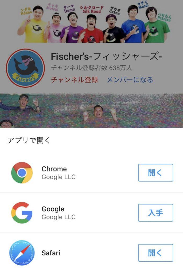 手順④ Googleのブラウザに移動を選択