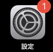 手順① 設定アプリを起動