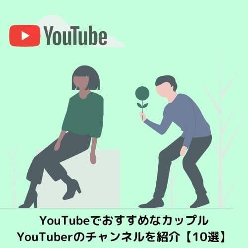 YouTubeでおすすめなカップルYouTuberのチャンネルを紹介【10選】
