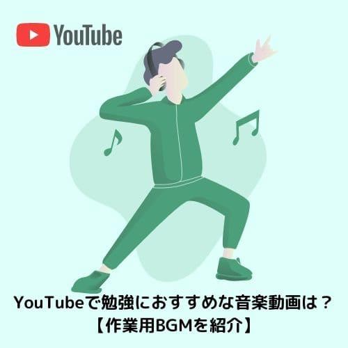YouTubeで勉強におすすめな音楽動画は?【作業用BGMを紹介】