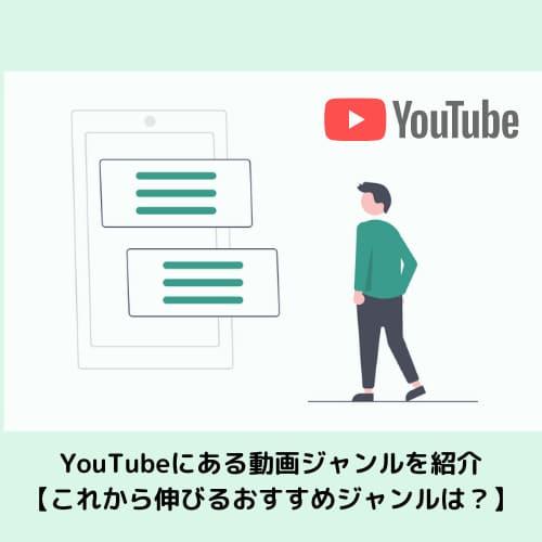 YouTubeにある動画ジャンルを紹介【これから伸びるおすすめジャンルは?】