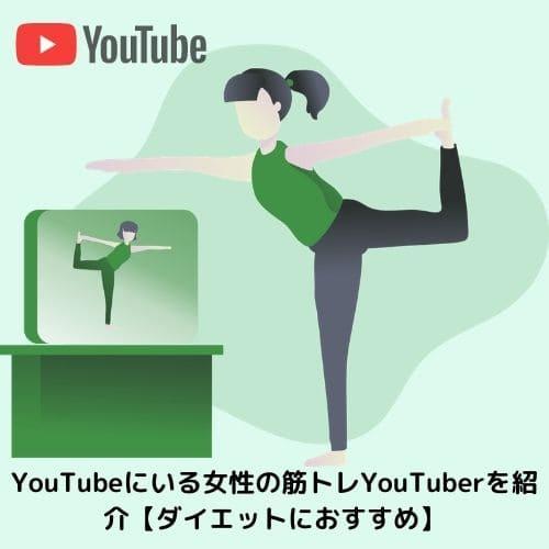 YouTubeにいる女性の筋トレYouTuberを紹介【ダイエットにおすすめ】