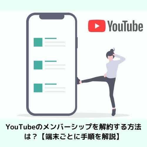 YouTubeのメンバーシップを解約する方法は?【端末ごとに手順を解説】