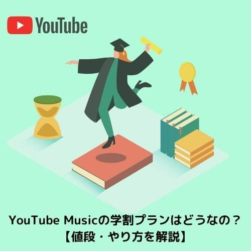 YouTube Musicの学割プランはどうなの?【値段・やり方を解説】