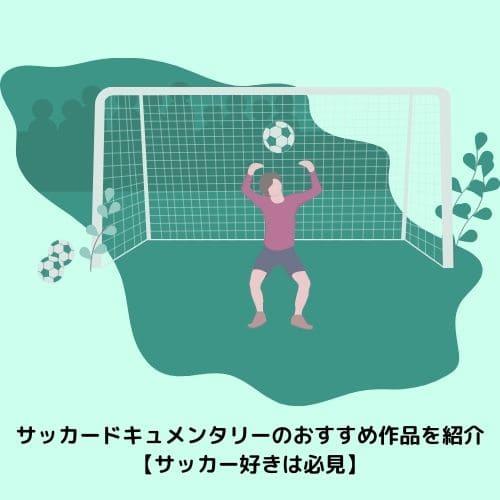 サッカードキュメンタリーのおすすめ作品を紹介【サッカー好きは必見】