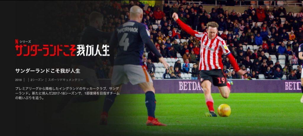 サッカードキュメンタリー:サンダーランドこそ我が人生